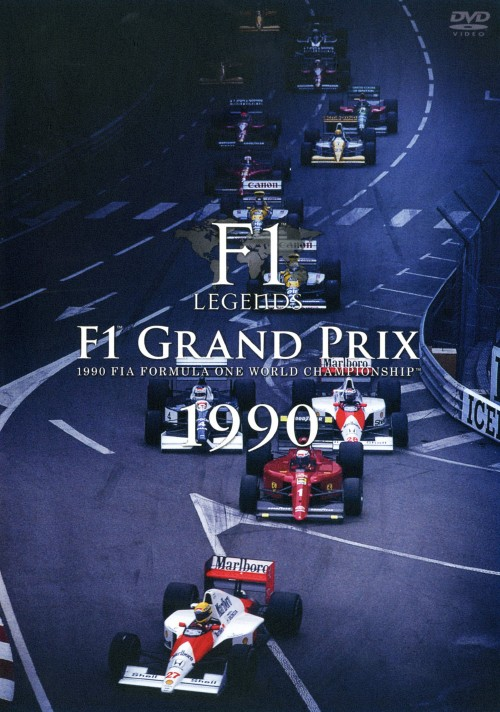 【中古】F1 LEGENDS F1 Grand Prix 1990 【DVD】