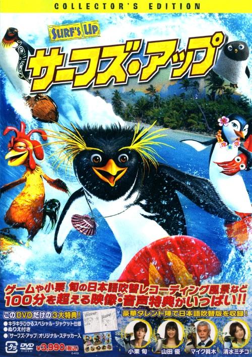 【中古】サーフズ・アップ コレクターズ・ED 【DVD】/シャイア・ラブーフ