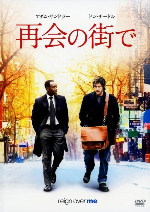 【中古】再会の街で 【DVD】/アダム・サンドラー