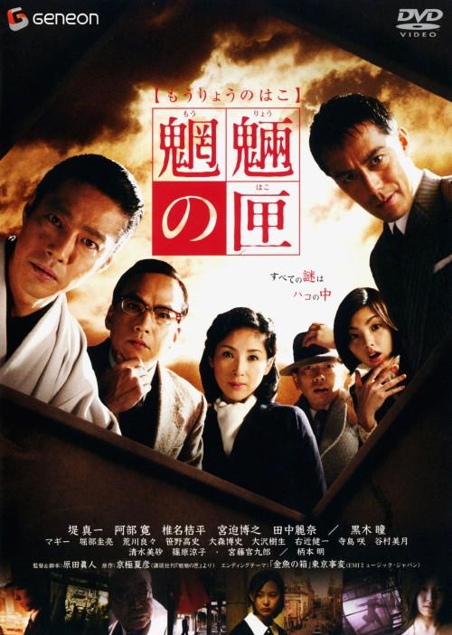 【中古】魍魎の匣 (実写) 【DVD】/堤真一