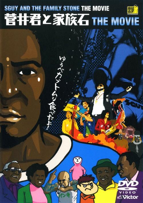 【中古】菅井君と家族石 THE MOVIE 【DVD】/蛙男商会(FROGMAN)