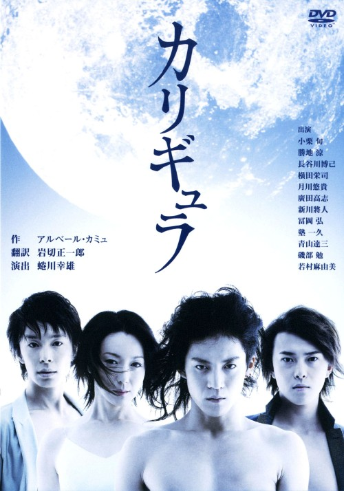 【中古】カリギュラ (2008) 【DVD】/小栗旬