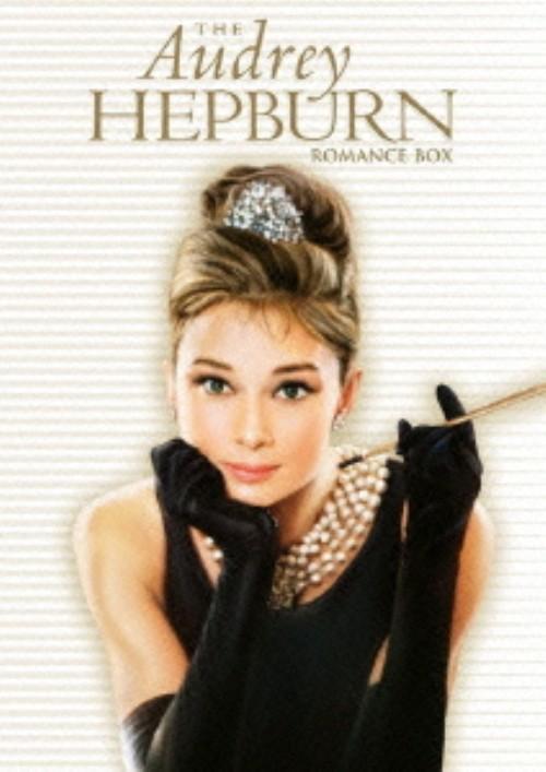 【中古】オードリー・ヘプバーン ロマンス BOX 【DVD】/オードリー・ヘプバーン