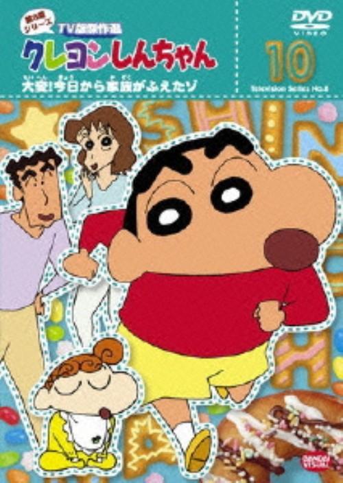 【中古】10.クレヨンしんちゃん 8th (TV版) 【DVD】/矢島晶子
