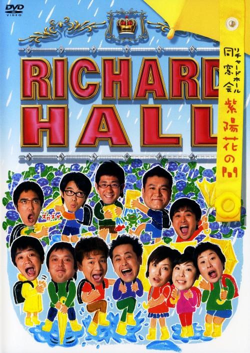 【中古】リチャードホール 同窓会 紫陽花の間 【DVD】/くりぃむしちゅー
