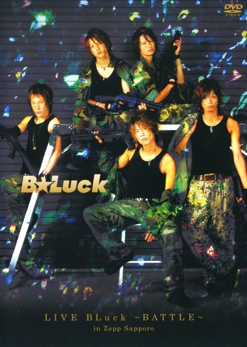 【中古】LIVE BLuck〜BATTLE〜in Zepp Sapporo 【DVD】/BLuck