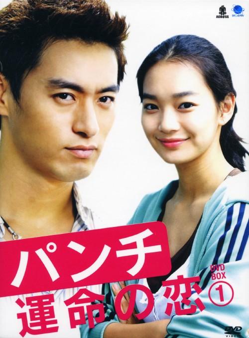 【中古】1.パンチ 運命の恋 BOX 【DVD】/チュ・ジンモ