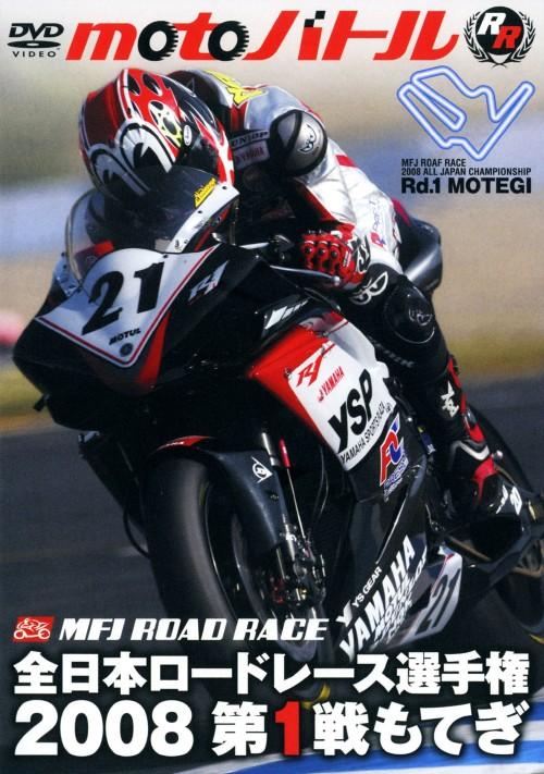【中古】全日本ロードレース2008 第1戦もてぎ 【DVD】