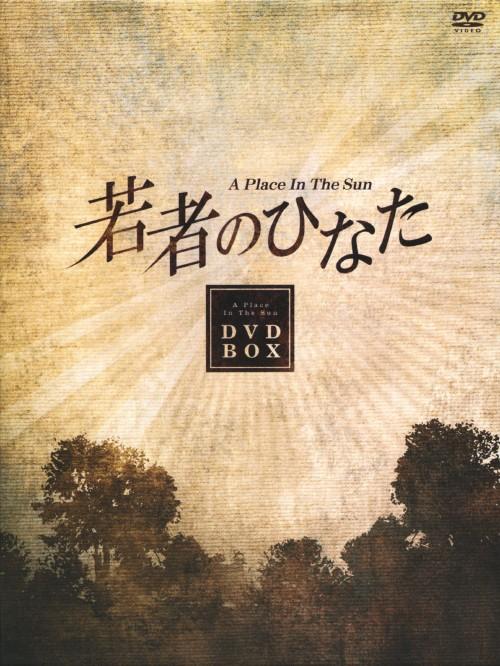【中古】若者のひなた コンプリートBOX 【DVD】/ペ・ヨンジュン