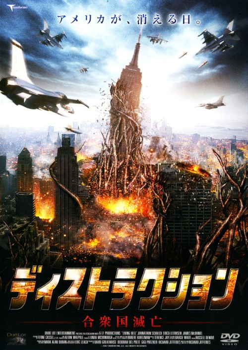 【中古】ディストラクション 合衆国滅亡 【DVD】/ジョナサン・シェック