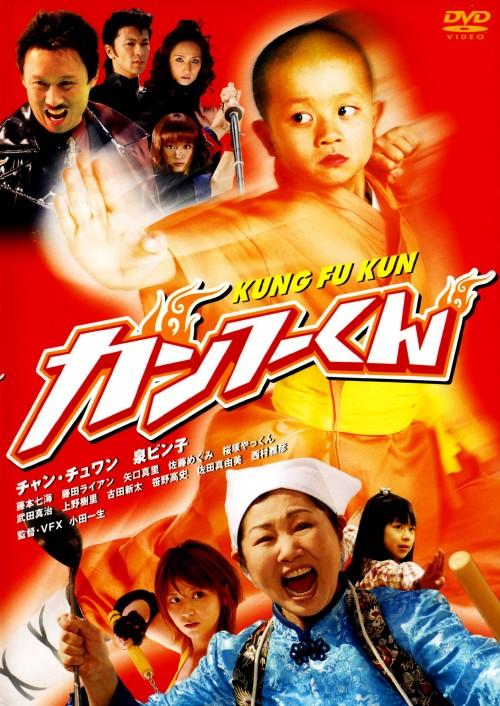 【中古】カンフーくん SP・ED 【DVD】/チャン・チュワン