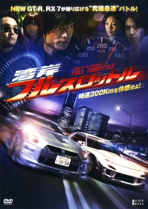 【中古】湾岸フルスロットル 【DVD】/水谷百輔