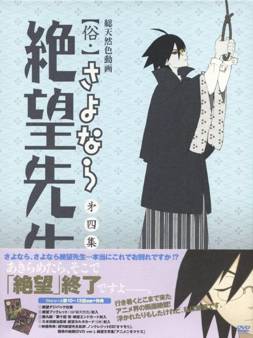 【中古】限)4.俗・さよなら絶望先生 特装版 (完) 【DVD】/神谷浩史