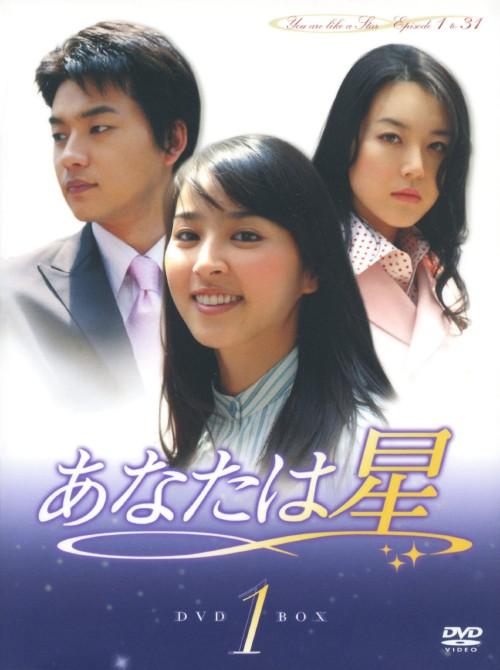【中古】1.あなたは星 BOX 【DVD】/ハン・ヘジン