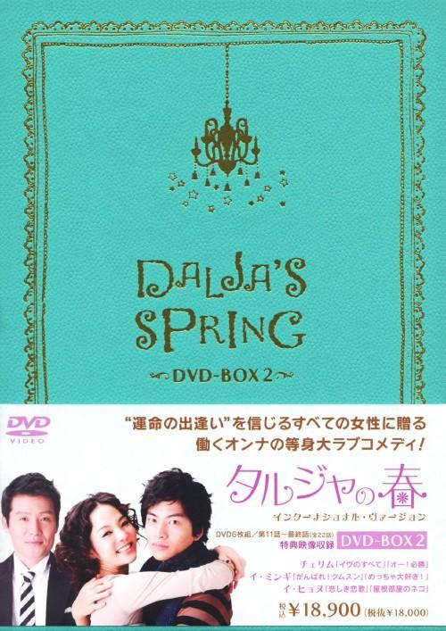 【中古】2.タルジャの春 インターナショナル・ヴァージョン BOX 【DVD】/チェリム