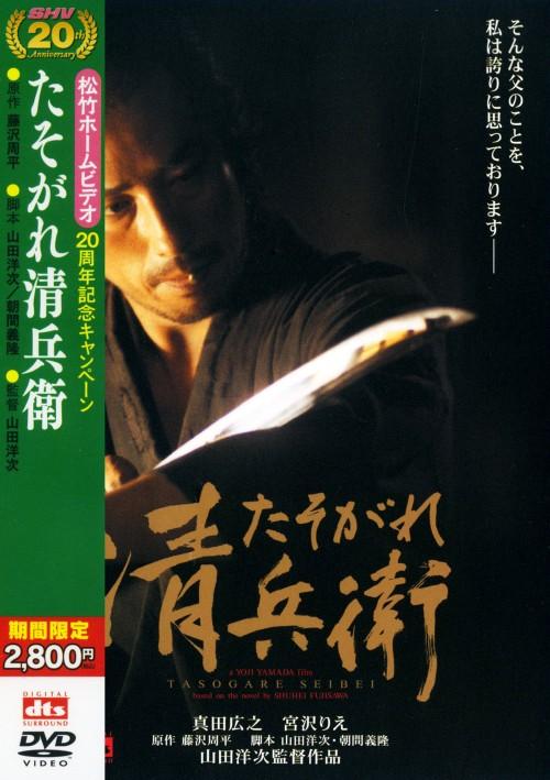 【中古】期限)たそがれ清兵衛【DVD】/真田広之