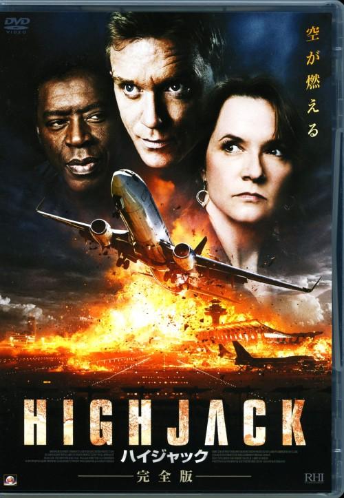 【中古】HIGHJACK ハイジャック(完全版)【DVD】/アンソニー・マイケル・ホール