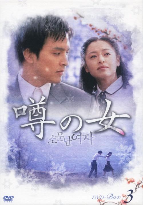 【中古】3.噂の女 (2001)  BOX 【DVD】/パク・ヨンハ