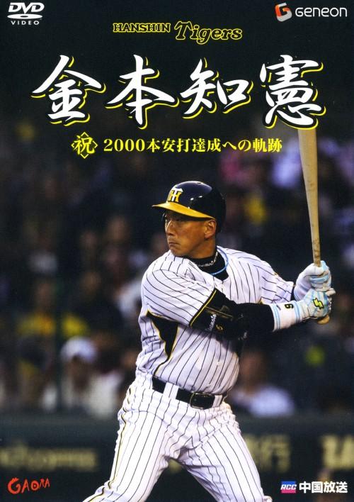 【中古】金本知憲 祝!2000本安打達成への軌跡 【DVD】/金本知憲