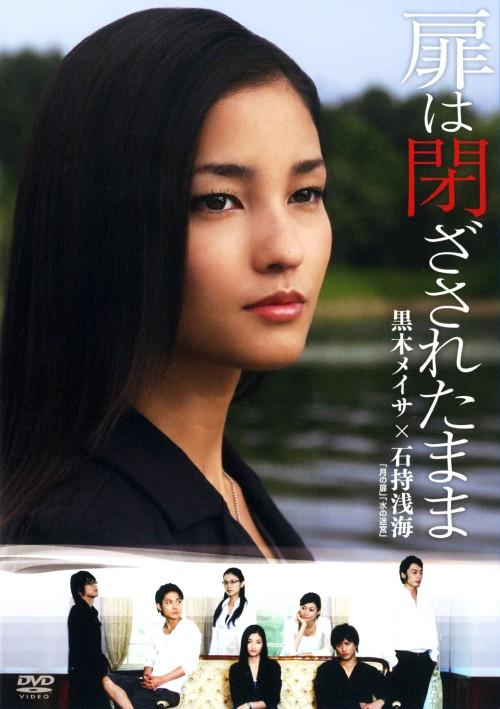 【中古】扉は閉ざされたまま 【DVD】/黒木メイサ