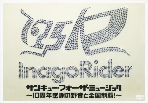 【中古】サンキュー・フォー・ザ・ミュージック〜10周年感謝の野音… 【DVD】/175R