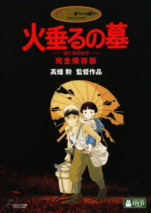 【中古】火垂るの墓 完全保存版 【DVD】/辰己努
