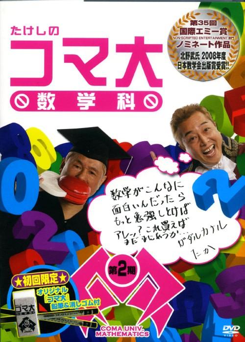 【中古】たけしのコマ大数学科 2nd BOX【DVD】/ビートたけし
