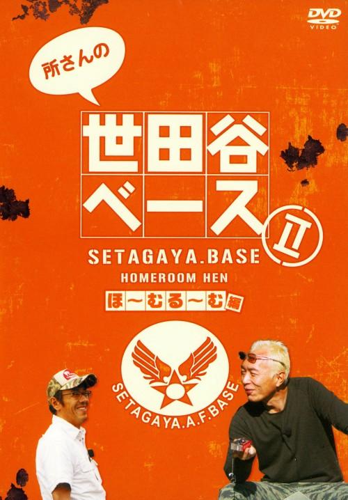 【中古】所さんの世田谷ベース2 ほーむるーむ編 (完) 【DVD】/所ジョージ