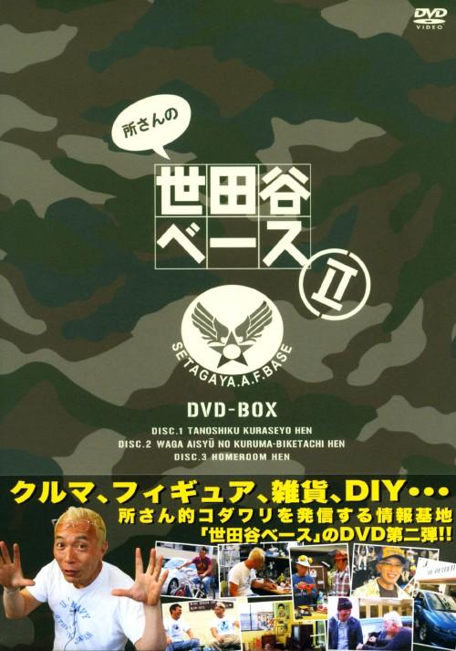 【中古】所さんの世田谷ベース2 BOX 【DVD】/所ジョージ
