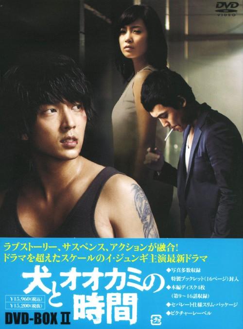 【中古】2.犬とオオカミの時間 BOX (完) 【DVD】/イ・ジュンギ