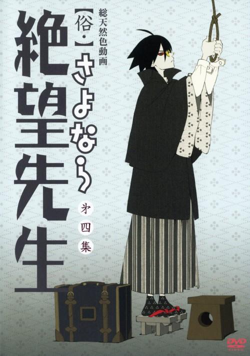 【中古】4.俗・さよなら絶望先生 (完) 【DVD】/神谷浩史