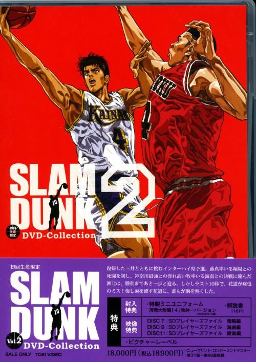 【中古】初限)2.SLAM DUNK コレクション 【DVD】/草尾毅