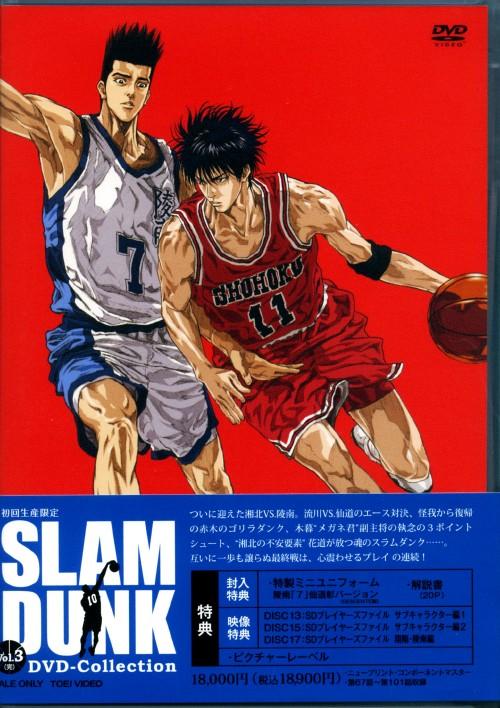 【中古】初限)3.SLAM DUNK コレクション 【DVD】/草尾毅