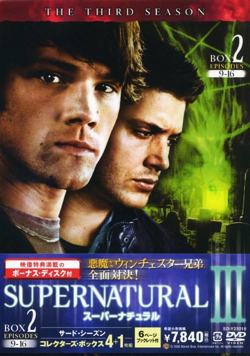 【中古】2.スーパーナチュラル 3rd BOX (完) 【DVD】/ジャレッド・パダレッキ