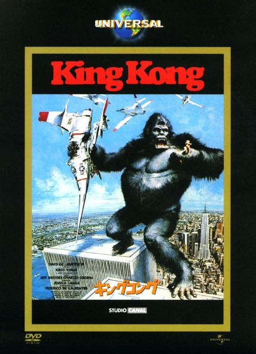 【中古】キングコング (1976) 【DVD】/ジェフ・ブリッジス