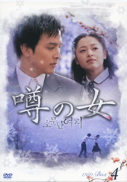 【中古】4.噂の女 (2001)  BOX 【DVD】/パク・ヨンハ