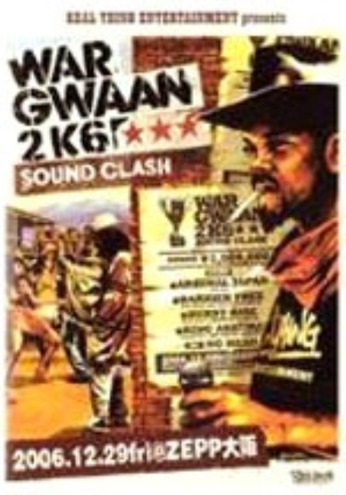【中古】WAR GWAAN 2K6 SOUND CLASH 【DVD】