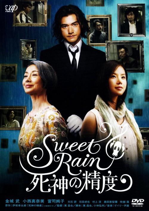 【中古】Sweet Rain 死神の精度 スタンダード・ED 【DVD】/金城武