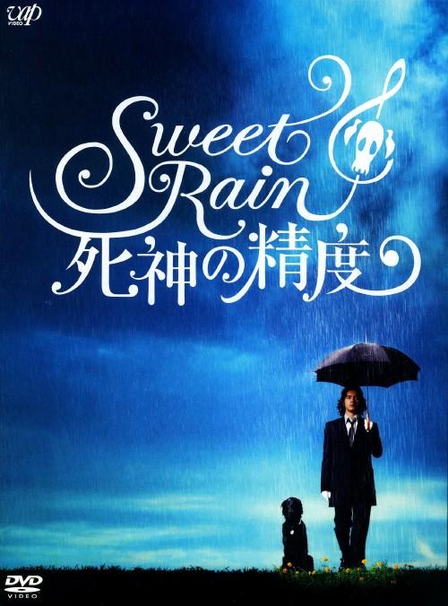 【中古】Sweet Rain 死神の精度 コレクターズ・ED 【DVD】/金城武