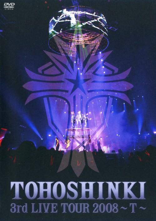 【中古】東方神起/3rd LIVE TOUR 2008 〜T〜 【DVD】/東方神起