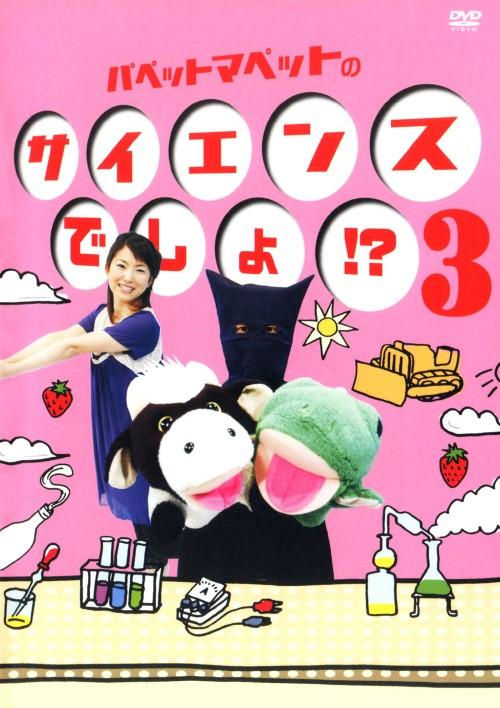 【中古】3.パペットマペットのサイエンスでしょ!? 【DVD】/パペットマペット