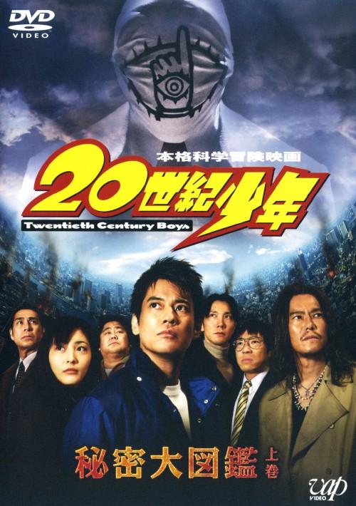 【中古】上.ナビゲートDVD『20世紀少年』秘密大図鑑 【DVD】/唐沢寿明