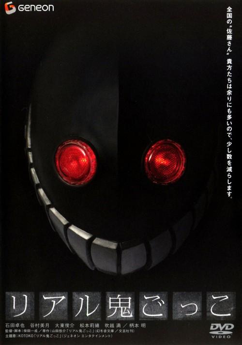 【中古】リアル鬼ごっこ スタンダード・ED 【DVD】/石田卓也