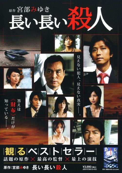【中古】長い長い殺人 【DVD】/長塚京三