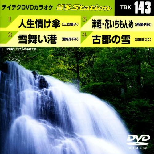 【中古】143.音多Station 【DVD】