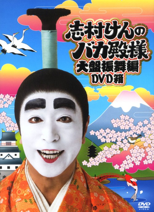 【中古】志村けんのバカ殿様 大盤振舞編 BOX 【DVD】/志村けん