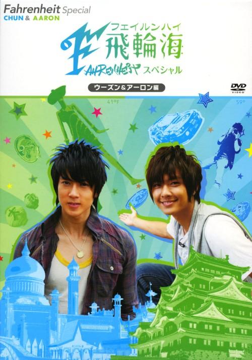 【中古】飛輪海スペシャル ウーズン&アーロン編 【DVD】/飛輪海