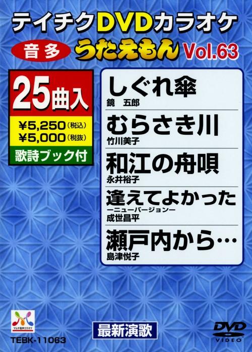 【中古】63.うたえもん 【DVD】