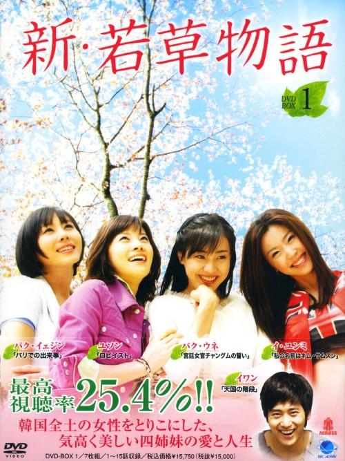 【中古】1.新・若草物語 BOX 【DVD】/パク・イェジン
