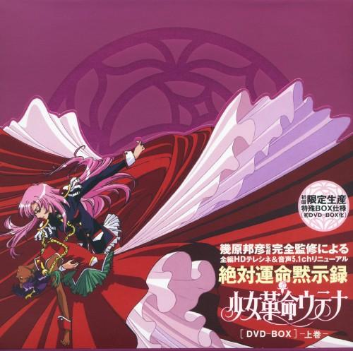 【中古】初限)上.少女革命ウテナ BOX 【DVD】/川上とも子